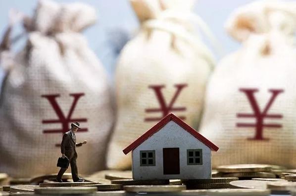 买房小知识   公积金贷款买房的6个知识点