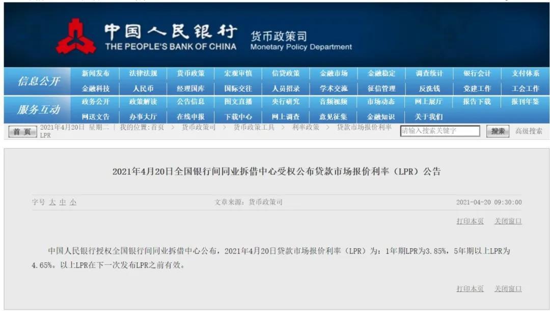 低至5.0%!4月苏州房贷利率又降了!置业好时机来了!